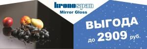 ЛДСП Kronospan Mirror Gloss с выгодой до 2 909 руб.
