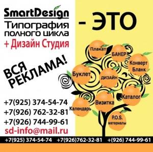 Типография полного цикла, баннеры, визитки, буклеты, флаеры, открытки, штендеры, постеры световая реклама ( Светодиодные коробоа)