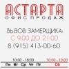 Логотип АСТАРТА, строительство и ремонт