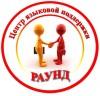 Логотип РАУНД