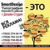 Логотип СМАРТ ДИЗАЙН, типография