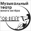 """Логотип МУЗЫКАЛЬНЫЙ ТЕАТР ЮНОГО АКТЕРА """"ОРФЕЙ"""", Театр для детей и юношества."""