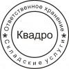 Логотип КВАДРО, складские услуги и ответственное хранение товаров и грузов